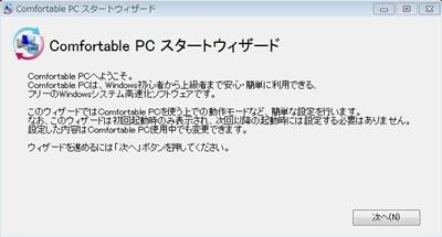 Comfortable PCの初期設定画面