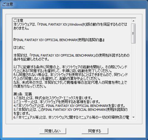 ファイナルファンタジーXIV オフィシャルベンチマーク使用許諾契約書
