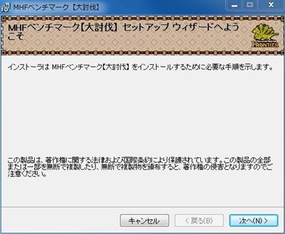 MHFベンチマーク【大討伐】のインストール画面